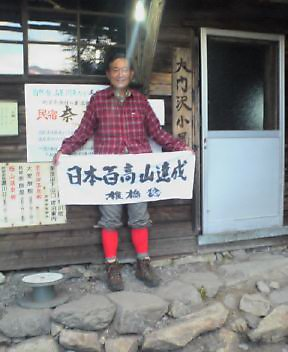 image/daimonzawa-2005-10-02T06:36:11-1.jpg